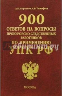 Коммент. 900 ответов на вопросы по УПК РФ