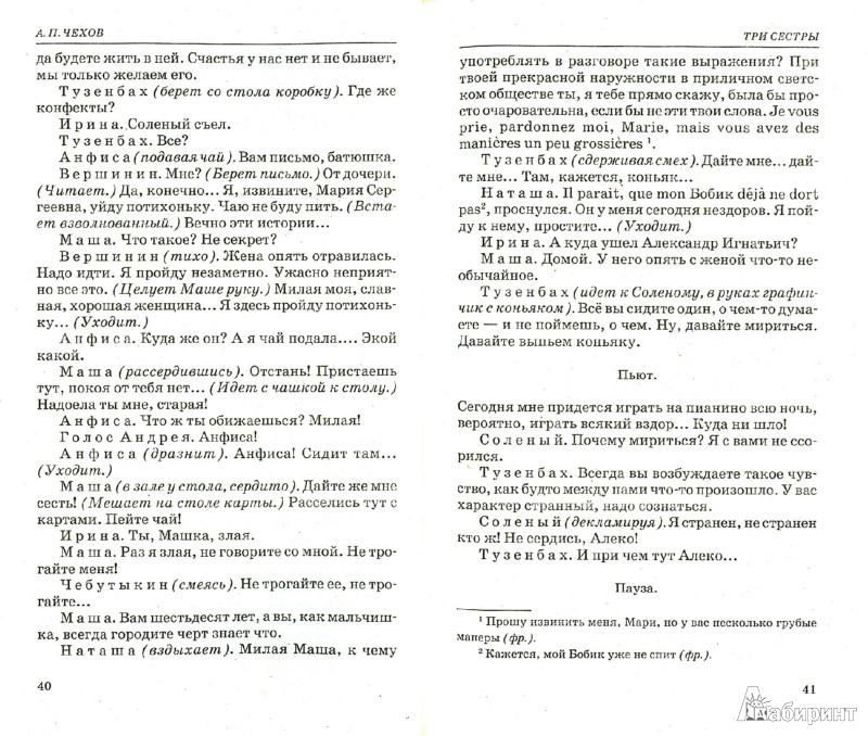 Иллюстрация 1 из 10 для Три сестры. Вишневый сад - Антон Чехов | Лабиринт - книги. Источник: Лабиринт