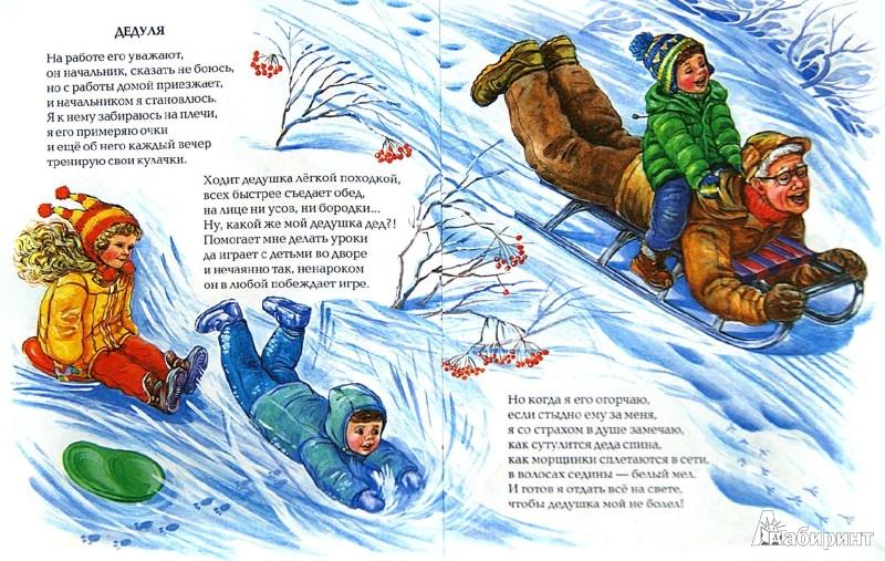 Иллюстрация 1 из 7 для Лучшие стихи - Татьяна Бокова | Лабиринт - книги. Источник: Лабиринт