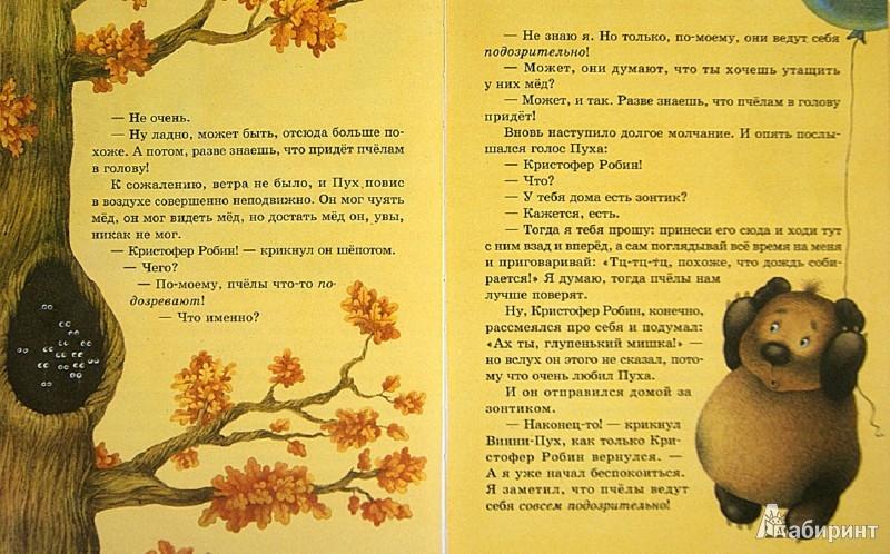 Иллюстрация 1 из 21 для Винни-Пух и пчелы - Милн, Заходер | Лабиринт - книги. Источник: Лабиринт