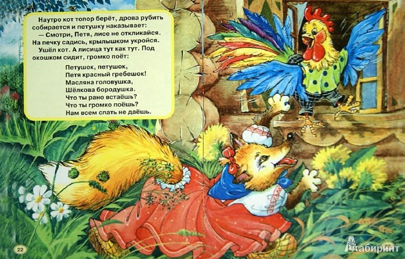 Иллюстрация 1 из 5 для Кот и Петух   Лабиринт - книги. Источник: Лабиринт