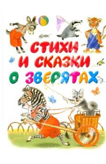 Стихи и сказки о зверях