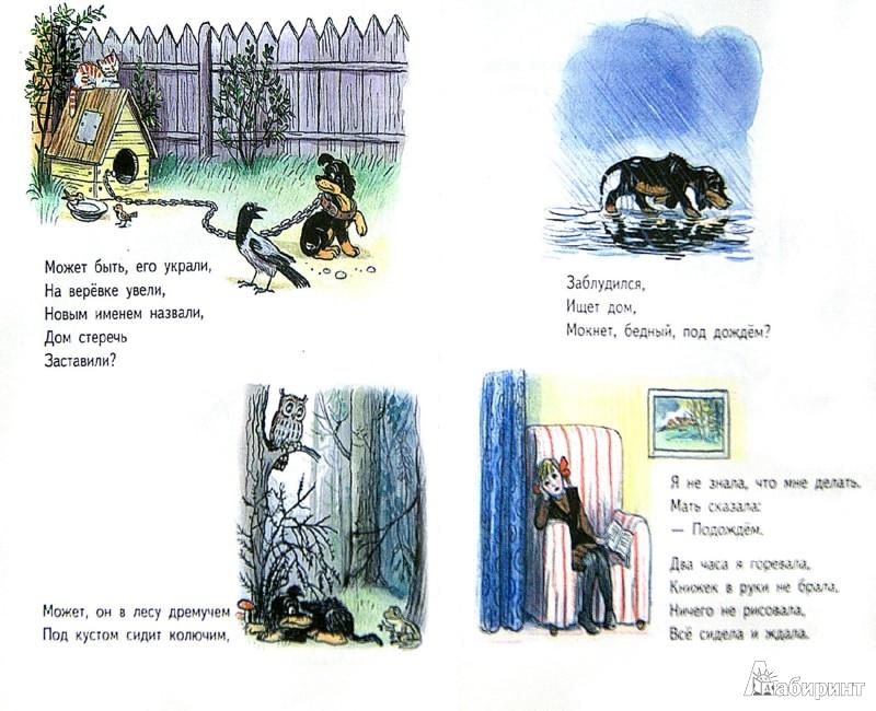 Иллюстрация 1 из 9 для Стихи и сказки о зверях   Лабиринт - книги. Источник: Лабиринт