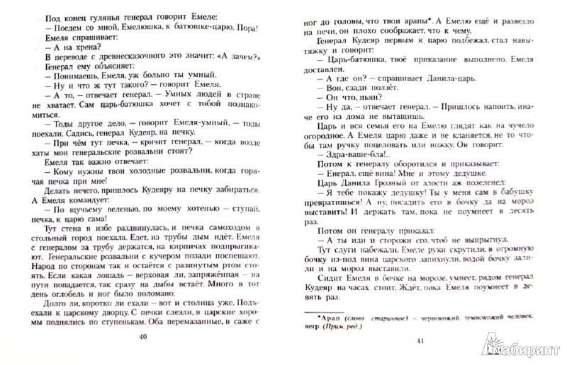 Иллюстрация 1 из 16 для Новые русские сказки - Эдуард Успенский   Лабиринт - книги. Источник: Лабиринт