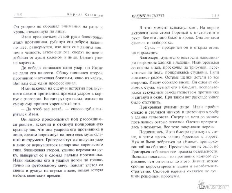 Иллюстрация 1 из 6 для Кредит на смерть - Кирилл Казанцев   Лабиринт - книги. Источник: Лабиринт