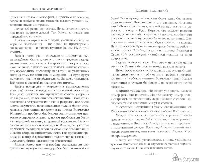 Иллюстрация 1 из 6 для Хозяин Вселенной - Павел Комарницкий | Лабиринт - книги. Источник: Лабиринт