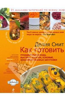 Как готовить быстрые закуски, бобовые, консервированные заготовки, диетические и праздничные блюдаОбщие сборники рецептов<br>Вашему вниманию представлена третья, заключительная часть книги Как готовить Делии Смит. Известная британская ведущая и потрясающий кулинар расскажет вам, как приготовить быстрые закуски, бобовые, а также научит основам консервирования. Для тех, кто следит за фигурой бесценен раздел диетических рецептов, ну а тем, кто хочет устроить вечеринку, Делия Смит предлагает варианты праздничных блюд. С помощью этой книги вы сможете правильно оборудовать свою кухню, и выбрать необходимые кухонные приспособления. Ну и, конечно же, вашему вниманию предложены 130 рецептов, от розмаринового супа и тушеного ягненка до пасхального пирога и сабайона. Все рецепты снабжены подробной инструкцией и множеством полезных советов.<br>