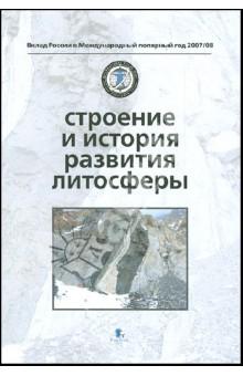 Строение и история развития литосферыГеография и науки о Земле<br>В данном - четвертом томе Трудов Международного Полярного Года (МПГ 2007/2008) отражены результаты исследований, выполненных в России, в рамках направления Геологическая история и литосфера полярных районов.<br>Исследования велись по проектам, включенным в международную программу МПГ 2007/08, и по проектам национальным. С формальной точки зрения эти две группы проектов имеют разный статус, но по существу особых различий между ними нет: в том и другом случае работы проведены на ключевых объектах, по проблемам, представляющим интерес для решения региональных и общих проблем геологии и геофйвики Арктики, а в плане финансирования - в соответствии с выделенными в той или иной организации средствами. По рассматриваемому направлению, силами организаций Российской академии наук (РАН) и Министерства природных ресурсов (МПР РФ), а точнее - входящего в его состав Федерального Агентства по недропользованию (Роснедра), было реализовано около 30 проектов. Некоторые проекты выполнялись смешанными коллективами и частично с международным участием. Из общего числа проектов 6-7 проектов относится к Антарктике, остальные - к Арктике.<br>