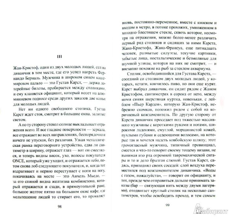 Иллюстрация 1 из 7 для Неспящий Мадрид - Грегуар Поле   Лабиринт - книги. Источник: Лабиринт