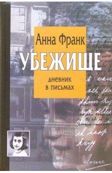 Убежище. Дневник в письмахМемуары<br>Анна Франк родилась в 1929 году. Она умерла в концлагере, когда ей было 15 лет. Ее дневник, который она вела в Амстердаме, прячась с семьей от нацистов, стал известен всему миру. В этом издании публикуется полный текст дневника, одобренный Фондом Анны Франк в Базеле.<br>