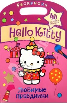 Hello Kitty. Любимые праздники