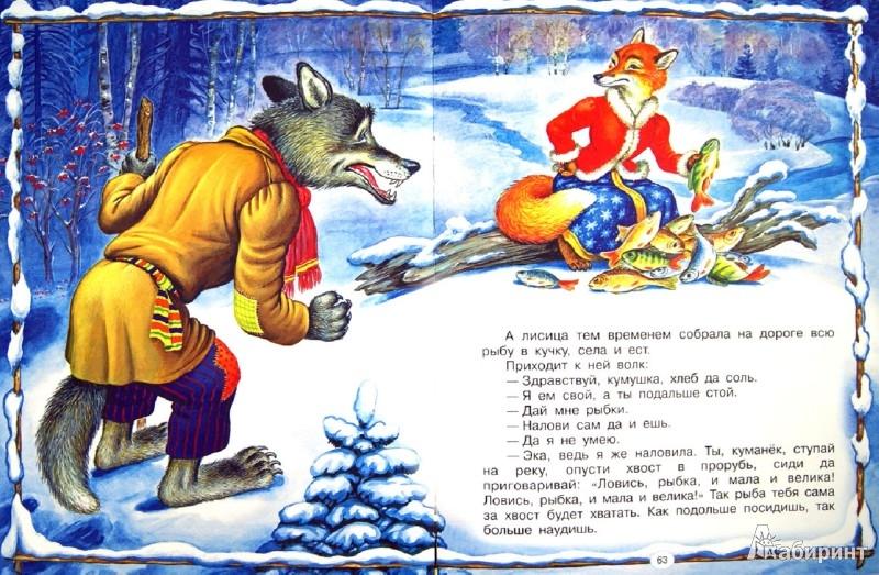 Иллюстрация 1 из 25 для Читаем перед сном. Любимые сказки | Лабиринт - книги. Источник: Лабиринт