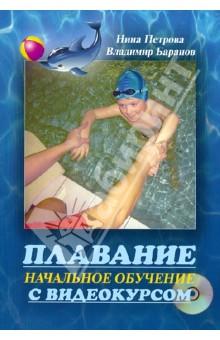 Плавание. Начальное обучение с видеокурсом (+DVD)Другие виды спорта<br>Это не первая совместная книга авторов, в которой описана разработанная ими методика начального обучения детей спортивным способам плавания. Главным дополнением в ней является Видеокурс, который в определенной последовательности, пошагово показывает простые упражнения, с помощью которых достигается желаемый результат. Занимаясь с детьми, начиная с двухлетнего возраста, можно научить их правильно плавать в дошкольном возрасте. В то время, как в спортивные секции детей у нас принимают только с семилетнего возраста.<br>Это практическое пособие, впервые в России, издано в печатно-электронном виде, и позволяет в динамике видеть весь процесс обучения. Без излишней теории и потерь времени на занятия на суше. Авторы дают исчерпывающие рекомендации по массажу и гимнастике для детей грудничкового возраста, подробно излагают упражнения для освоения навыков привыкания к воде, задержке дыхания и ныряния, техники плавания в бассейне и в открытом водоеме.<br>Книга рассчитана на широкую аудиторию и будет полезна, как тренерам и инструкторам, так и родителям, желающим самостоятельно учить плаванию своих детей.<br>