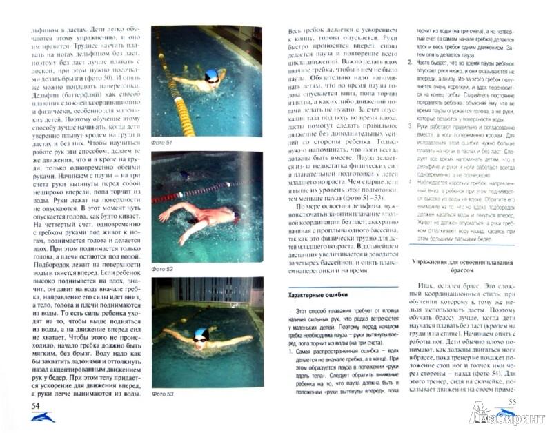 Иллюстрация 1 из 4 для Плавание. Начальное обучение с видеокурсом (+DVD) - Петрова, Баранов | Лабиринт - книги. Источник: Лабиринт