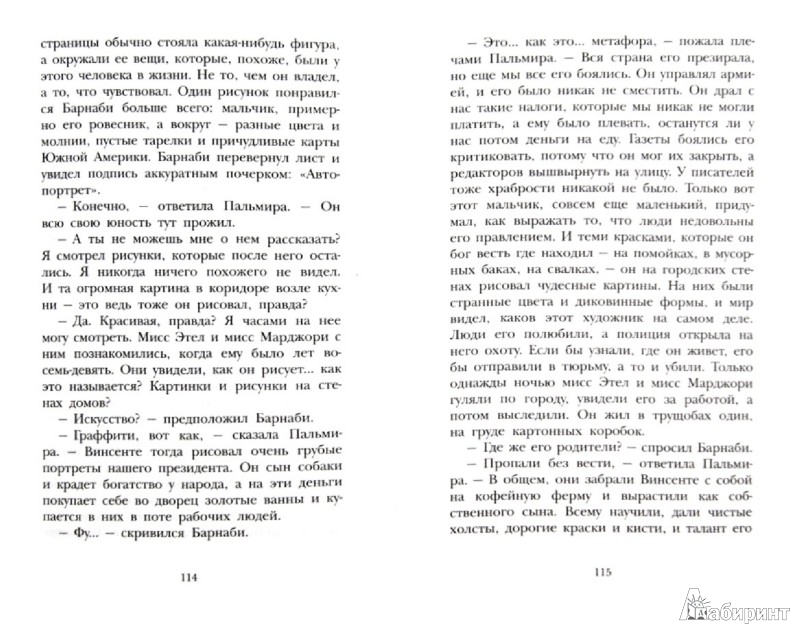 Иллюстрация 1 из 19 для С Барнаби Бракетом случилось ужасное - Джон Бойн | Лабиринт - книги. Источник: Лабиринт