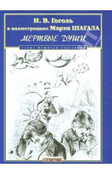 Мертвые души. Н.В. Гоголь в иллюстрациях Марка Шагала