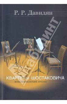 Квартеты Шостаковича. Исполнительский анализ