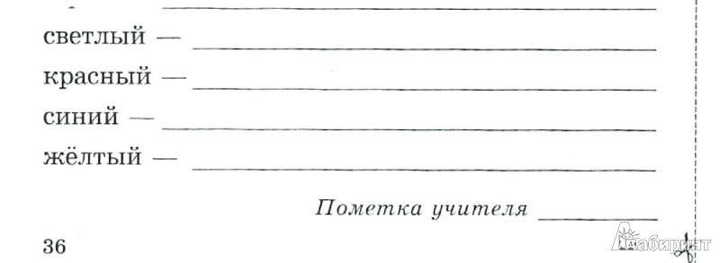 Иллюстрация 1 из 5 для Русский язык. 2 класс. Найди ошибку. Языковые игры - Надежда Айзацкая | Лабиринт - книги. Источник: Лабиринт