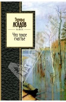 Что такое счастьеСовременная отечественная поэзия<br>Каждая строчка Эдуарда Асадова дышит любовью, радостью жизни, верой в добро. Поэт как бы приглашает читателя в волшебное путешествие по миру поэзии, высоких чувств и светлых размышлений. В настоящее издание вошли лучшие образцы лирики поэта, а также ряд его новых, ранее не публиковавшихся стихотворений.<br>