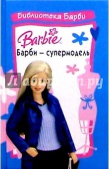 Барби - супермодель