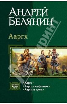 Ааргх: Ааргх; Ааргх в эльфятнике; Ааргх на троне