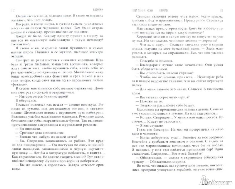 Иллюстрация 1 из 5 для Бестиариум. Дизельные мифы   Лабиринт - книги. Источник: Лабиринт