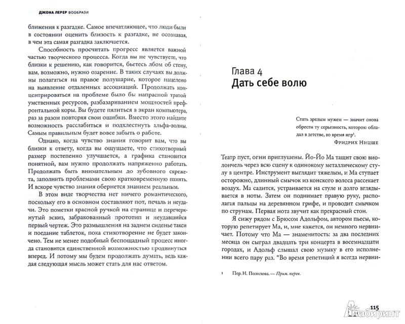 Иллюстрация 1 из 21 для Вообрази Как работает креативность - Джона Лерер | Лабиринт - книги. Источник: Лабиринт
