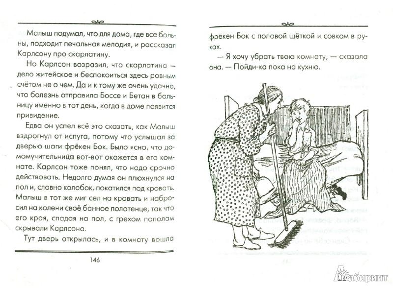 Иллюстрация 1 из 21 для Карлсон, который живет на крыше, опять прилетел - Астрид Линдгрен | Лабиринт - книги. Источник: Лабиринт