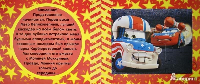 Иллюстрация 1 из 7 для Мультачки. Байки Мэтра. Книжка-мозаика | Лабиринт - игрушки. Источник: Лабиринт