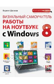 Визуальный самоучитель работы на ноутбуке с Windows 8Операционные системы и утилиты для ПК<br>Начинающему пользователю компьютера, ноутбука или планшета требуются немалые усилия, чтобы соотнести то, о чем написано в книге с тем, что он видит на экране. А уж когда дело доходит до новой операционной программы, тут и опытному пользователю легко запутаться в кнопках и меню. Плохо помогают в этом и многие самоучители, которые снабжаются маленькими иллюстрациями. Отличительная особенность книги - наглядность изложенного материала, который имеет исключительно практическую направленность. <br>Визуальный самоучитель не только расскажет, но и покажет, как пользоваться ноутбуком с Windows 8. Шаг за шагом, изучая материал последовательно, с помощью подробно иллюстрированных инструкций вы узнаете все о ноутбуках с этой современной операционной системой, которая максимально удобна для пользователей любых устройств. Визуальный самоучитель отличается тем, что действия в книге не просто описаны они подробно проиллюстрированы, и вы с легкостью выполните их по предложенным изображениям. Читайте книгу и сразу отрабатывайте все на компьютере вы увидите, что совсем скоро ваша цель будет достигнута!<br>