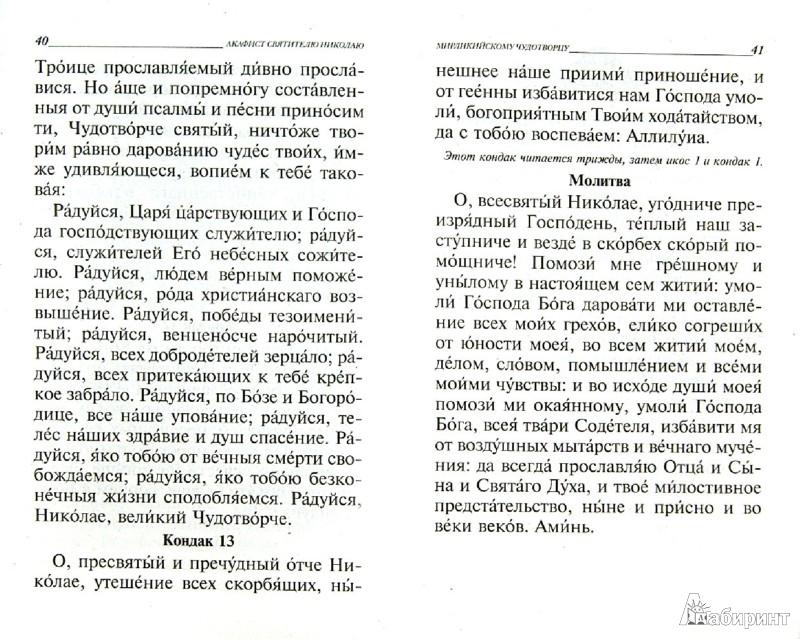 Иллюстрация 1 из 10 для Акафисты, читаемые в трудных обстоятельствах   Лабиринт - книги. Источник: Лабиринт