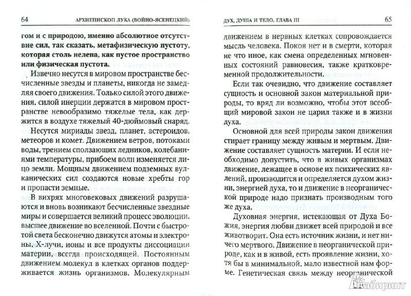 Иллюстрация 1 из 6 для Дух, душа и тело - Лука Архиепископ   Лабиринт - книги. Источник: Лабиринт