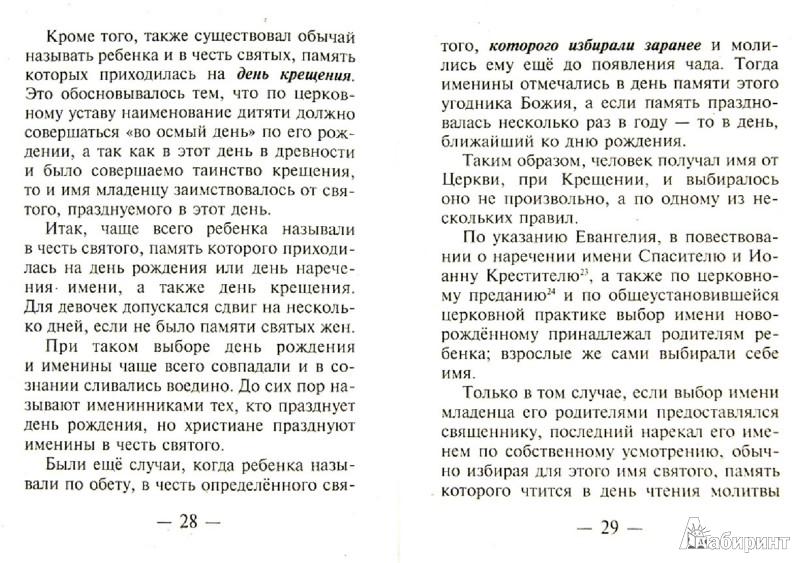 Иллюстрация 1 из 12 для Как выбрать имя новорожденному - Александр Худошин   Лабиринт - книги. Источник: Лабиринт