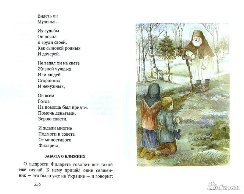 Иллюстрация 1 из 13 для Светочи Русского Благочестия - Александр Худошин | Лабиринт - книги. Источник: Лабиринт
