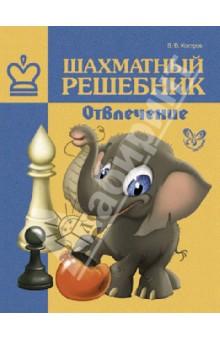 Костров Всеволод Викторович Шахматный решебник. Отвлечение
