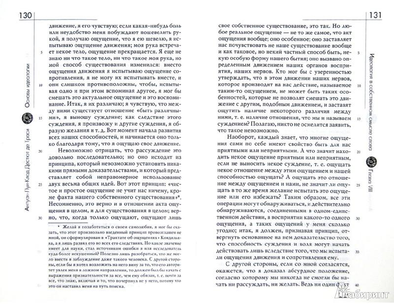 Иллюстрация 1 из 8 для Основы идеологии. Идеология в собственном смысле слова - Дестют де Траси Антуан-Луи-Клод | Лабиринт - книги. Источник: Лабиринт