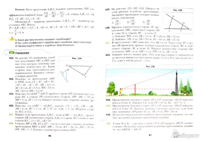 гдз по алгебре 7 класс мерзляк полонский якир 2013 фгос