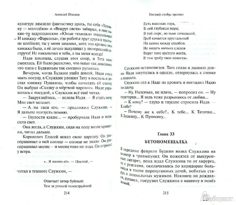 Иллюстрация 1 из 4 для Географ глобус пропил - Алексей Иванов | Лабиринт - книги. Источник: Лабиринт