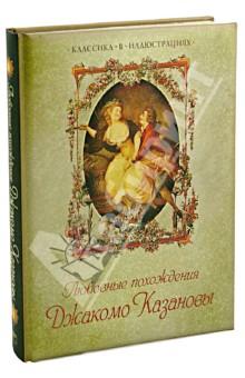 Любовные похождения Джакомо КазановыКлассическая зарубежная проза<br>Мемуары знаменитого на весь мир Джакомо Казановы, венецианца (1725 - 1798 г.) представляют собой откровенный автопортрет этого неутомимого искателя приключений. Казанова, чье имя стало нарицательным, предстает перед нами не только как пламенный любовник, но и как выдающаяся личность, как тонкий, умный наблюдатель, с поразительной точностью рисующий портреты современных ему великих людей, таких как Людовик XV, кардинал Ришелье, король Фридрих Прусский, Ж.-Ж. Руссо, Вольтер, императрица Екатерина II, Григорий Орлов, а также быт и нравы своего времени. <br>Тексты наиболее интересных избранных глав будут представлены в данном издании в новом переводе с французского языка переводчицы Наталии Колесовой. В Париже, Лондоне, Берлине, Венеции, Риге, Петербурге, - везде, где бы Казанова ни находился, он сводит знакомства со всеми хорошенькими женщинами, каких только можно встретить. Женщины, удостоившиеся внимания блистательного авантюриста, ради его любви готовы на все. В данном издании представлены похождения великого авантюриста при дворе Людовика XV, при дворе короля Пруссии и в России. <br>Книга представляет собой богато иллюстрированное подарочное издание. В оформлении использованы  картины известных художников XVIII - XIX веков.<br>