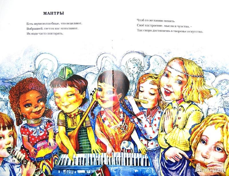 Иллюстрация 1 из 2 для Малыш и вселенная. Основы сотворчества - Наталина Литвинова | Лабиринт - книги. Источник: Лабиринт