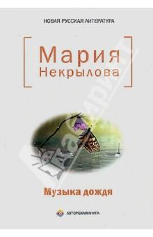 Музыка дождя: стихиСовременная отечественная поэзия<br>В книгу входят несколько десятков стихов, которые были написаны в разное время, начиная с 2002 года. Это стихи о природе, о любви, о жизненных целях, о красоте, о городе, где прошли годы учёбы автора в лингвистическом университете. В книгу включены стихи не только на русском, но и на английском языке.<br>