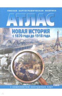 Атлас с комплектом контурных карт. Новая история с 1870 года до 1918 года. ФГОС