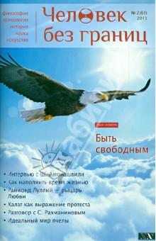 """Журнал """"Человек без границ"""" № 02. 2013"""