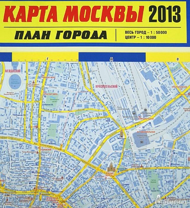 Иллюстрация 1 из 13 для Карта Москвы 2013. План города | Лабиринт - книги. Источник: Лабиринт