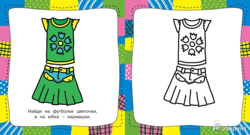 Иллюстрация 1 из 10 для Одежда | Лабиринт - книги. Источник: Лабиринт