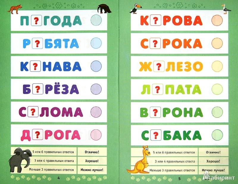 Иллюстрация 1 из 10 для Словарные слова | Лабиринт - книги. Источник: Лабиринт