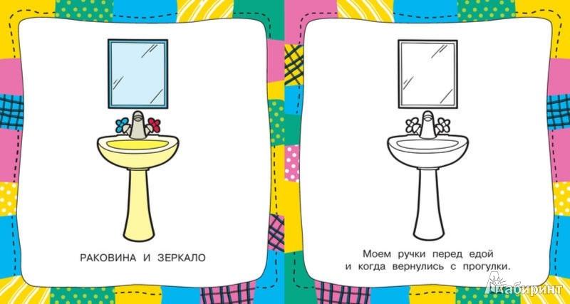 Иллюстрация 1 из 3 для Чистота - залог здоровья   Лабиринт - книги. Источник: Лабиринт