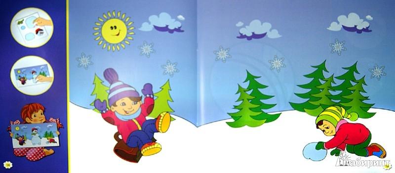 Иллюстрация 1 из 6 для Альбом для развития творчества. Книга 4 | Лабиринт - книги. Источник: Лабиринт
