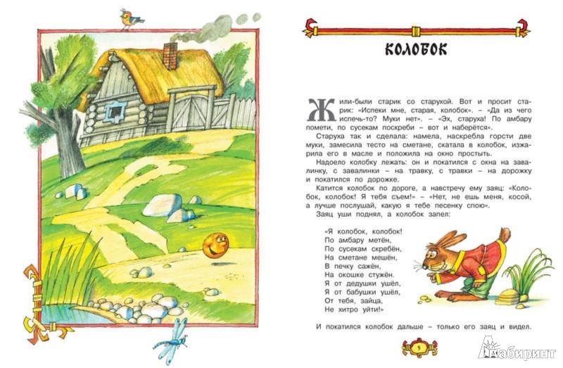 Иллюстрация 1 из 5 для Пастушья дудочка. Русские сказки - Толстой, Булатов   Лабиринт - книги. Источник: Лабиринт