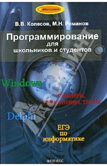 Программирование для школьников и студентовДополнительные пособия по информатике<br>Эта книга - учебное пособие по программированию, написанное ясно и просто. Она адресована тем, кто хочет научиться составлять простые компьютерные программы для Windows на современном диалекте языка Паскаль, который называется языком Delphi. В книге много примеров и упражнений с решениями. Отдельный раздел посвящен подготовке к ЕГЭ по информатике.<br>В основу книги положен курс лекций Современное программирование, который авторы читают в университете студентам, специализирующимся в области прикладной математики и информационных технологий.<br>